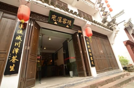 Photos of Tunxi Lodge