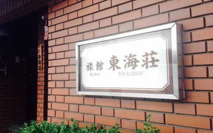 Asakusa Ryokan Toukaisou tesisinden Fotoğraflar