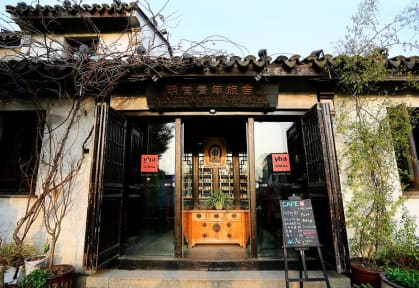 Mingtown Suzhou International Youth Hostelの写真
