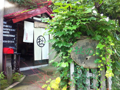 Foto's van The Otarunai Backpackers Hostel Morinoki