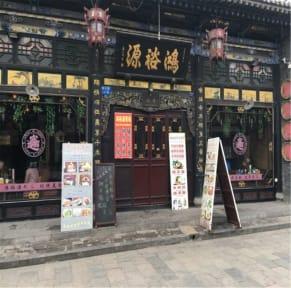 Hong Yu Yuan Family Guesthouseの写真