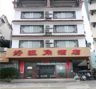 Photos de Hao Wang Jiao Hotel