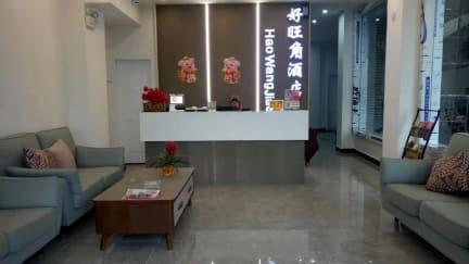 Фотографии Hao Wang Jiao Hotel