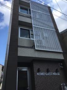 Fotos de Keimei Guest House