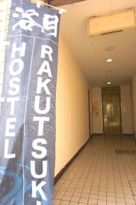 Photos of Hostel Rakutsuki