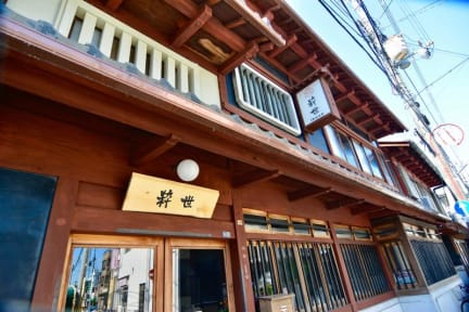 Fotos von Inase Otsu Machiya Bed and Breakfast
