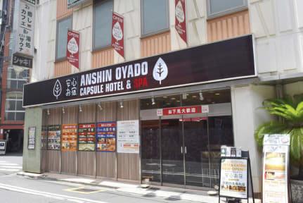Foton av Capsule Hotel Anshin Oyado Shinbashi
