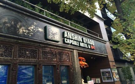 Foto's van Capsule Hotel Anshin Oyado Shinbashi Shiodome