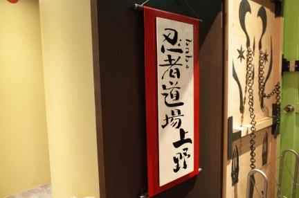 Foton av bnb+ Ninja Dojo Ueno