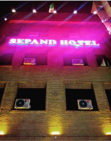 Photos of Sepand Hotel