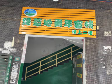 Photos of Guilin Green Grass Hostel