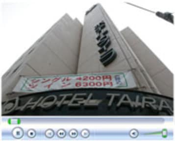 Photos of Hotel Taira