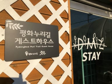 The Guesthouse DMZ Stay의 사진