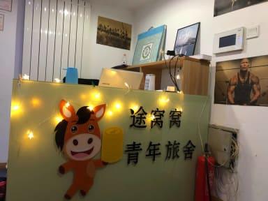 Foton av Tian Jin Tuwowo Popular Nest Hostel