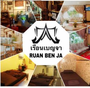 Ruan Ben Ja Hostel tesisinden Fotoğraflar