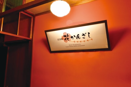Kuvia paikasta: Miyakawacho Guest House HANAKANZASHI