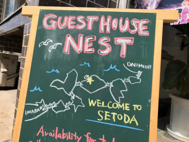 Billeder af Guesthouse NEST