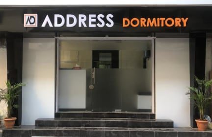 Address Dormitoryの写真