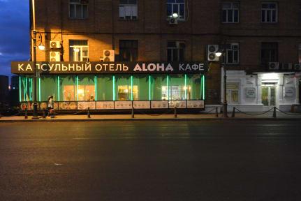 Kuvia paikasta: Capsule Hotel ALOHA