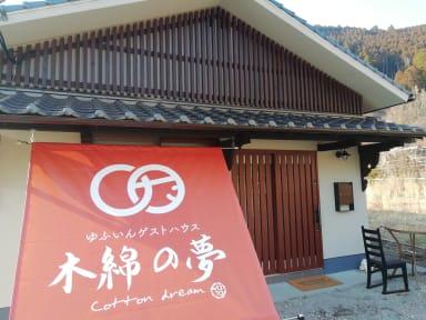 Photos of Cotton Dream Watanoyume
