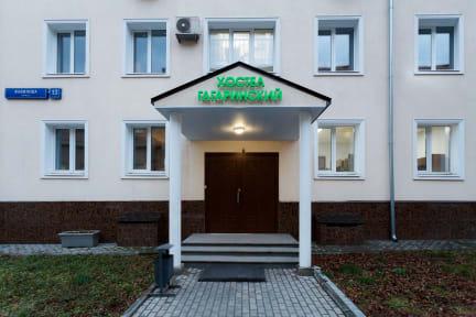 Gagarinsky Hostelの写真
