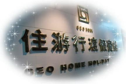 Photos of Geo-Home Holiday Hostel