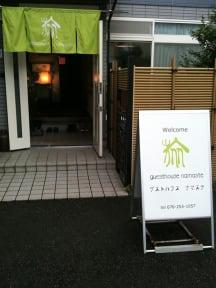 Foto's van Guesthouse Namaste