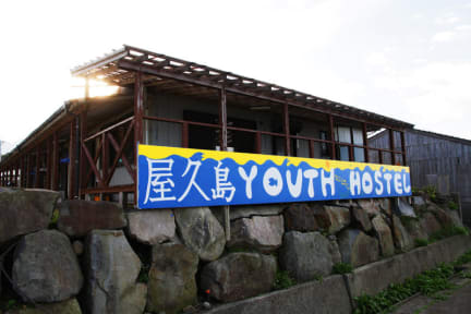 Фотографии Yakushima Youth Hostel