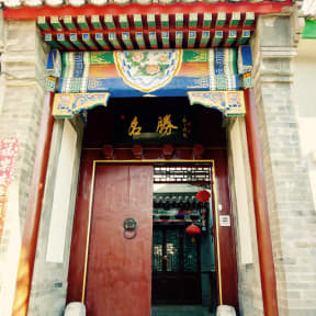 Photos de Ming Courtyard