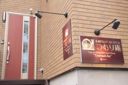 Fotos de Sapporo Maruyama Guesthouse Tsumuri-An