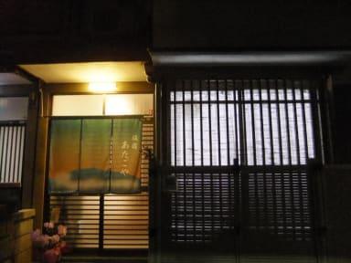 Fotos de Guest House Atagoya