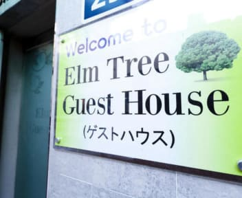 Photos de Elmtree Guest House Myeongdong