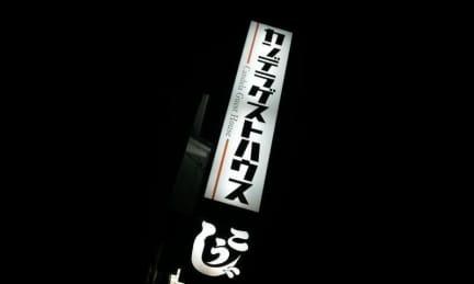 Foto's van Candela Guest House Matsumoto
