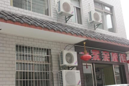 Photos of Yijiaqin Guesthouse