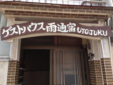 Kuvia paikasta: Guest House Utojuku