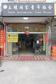 Photos of Panda Hostel