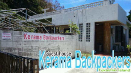 Photos of Kerama Backpackers