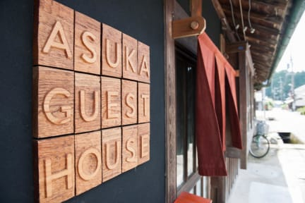 Photos of Asuka Guesthouse
