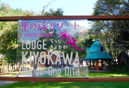 Fotky Lodge Kiyokawa