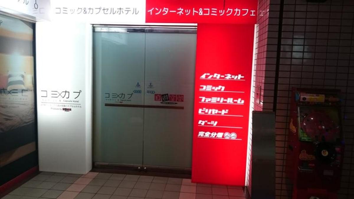Comics&CapsuleHotel COMICAP Sapporo Susukino, Sapporo, Japan